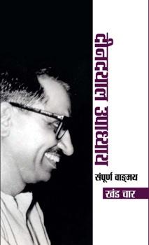 Deendayal Upadhyaya Sampoorna Vangmaya (Vol. IV)