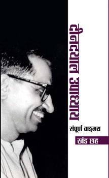 Deendayal Upadhyaya Sampoorna Vangmaya (Vol. VI)