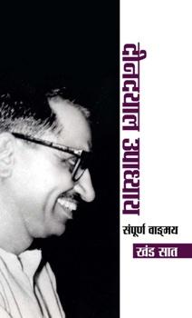 Deendayal Upadhyaya Sampoorna Vangmaya (Vol. VII)