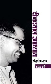 Deendayal Upadhyaya Sampoorna Vangmaya (Vol. IX)