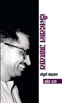 Deendayal Upadhyaya Sampoorna Vangmaya (Vol.X)