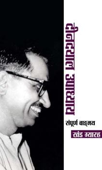 Deendayal Upadhyaya Sampoorna Vangmaya (Vol. XI)