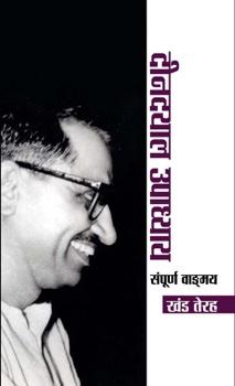 Deendayal Upadhyaya Sampoorna Vangmaya (Vol. XIII)