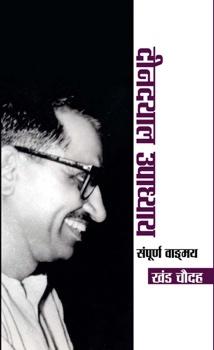 Deendayal Upadhyaya Sampoorna Vangmaya (Vol. XIV)