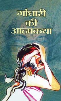 Gandhari Ki Atmakatha