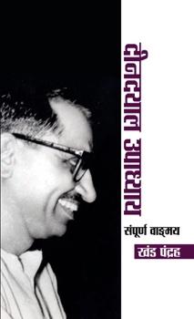 Deendayal Upadhyaya Sampoorna Vangmaya (Vol. XV)