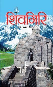 Shivgiri