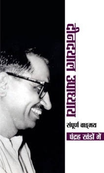 Deendayal Upadhyay Sampoorna Vangmaya (Set 15 Vol.)