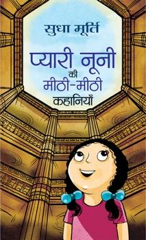 Pyari Nooni Ki Meethi-Meethi Kahaniyan
