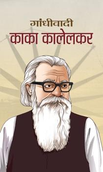 Gandhivadi Kaka Kalelkar