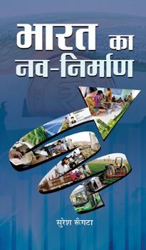 Bharat Ka Nav-Nirman