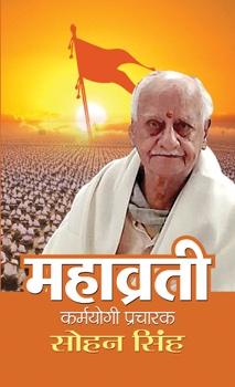 Mahavrati : Karmayogi Pracharak Sohan Singh