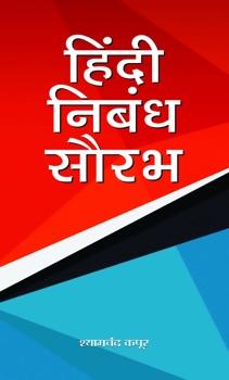 Hindi Nibandh Saurabh