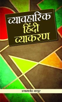 Vyavharik Hindi Vyakaran