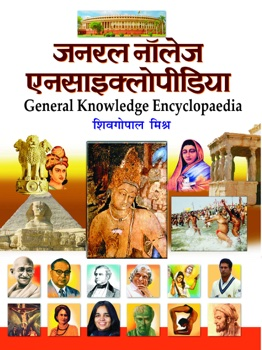 General Knowledge Encyclopedia