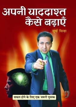 Apani Yaddashta Kaise Badhayen