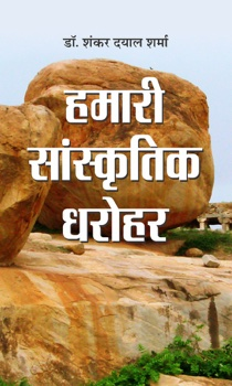 Hamari Sanskritik Dharohar