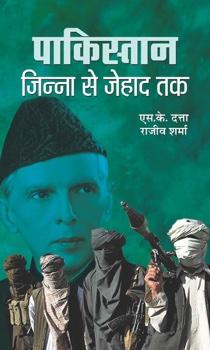 Pakistan: Jinnah Se Jehad Tak