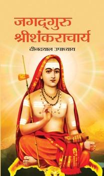 Jagadguru Shri Shankaracharya