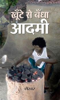 Khunte Se Bandha Aadmi
