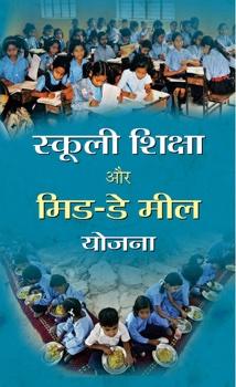 Schooli Shiksha Aur Mid-Day Meal Yojana