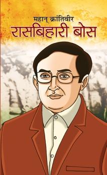 Mahan Krantiveer Rasbehari Bose