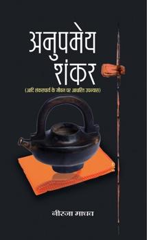 Anupameya Shankar