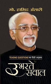 Ubharate Sawal