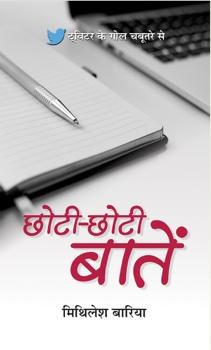 Chhoti-Chhoti Baatein
