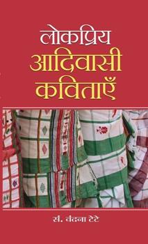 Lokpriya Aadivasi Kavitayen