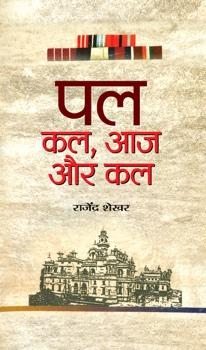 Pal : Kal, Aaj Aur Kal