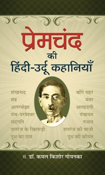 Premchand Ki Hindi-Urdu Kahaniyan