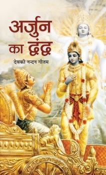 Arjun Ka Dwandwa