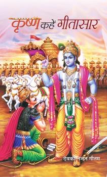 Krishna Kahen Geetasaar