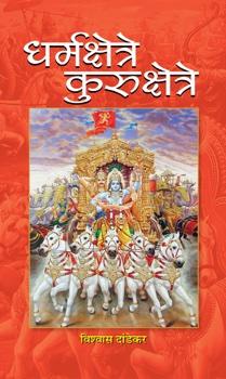 Dharmakshetre Kurukshetre
