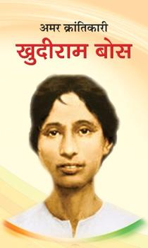 Amar Krantikari Khudiram Bose