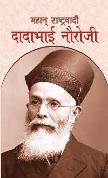 Mahan Rashtravadi Dadabhai Nauroji