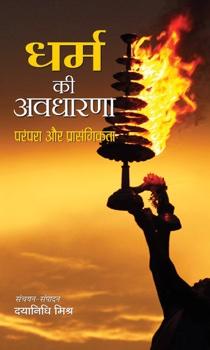 Dharma Ki Avadharna : Parampara Aur Prasangikta