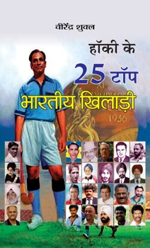 Hockey Ke 25 Top Bharatiya Khiladi