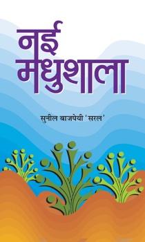 Nai Madhushala