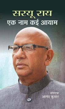 Saryu Roy : Ek Naam Kai Aayam