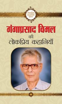 Ganga Prasad Vimal ki Lokpriya Kahaniyan
