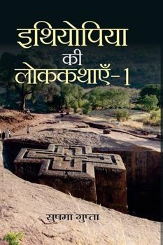 Ethiopia ki Lok Kathayen-1 (Folk Tales of Ethiopia)
