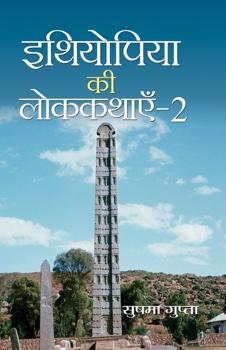 Ethiopia ki Lok Kathayen-2 (Folk Tales of Ethiopia)