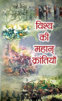 Vishwa ki Mahan Krantiyan