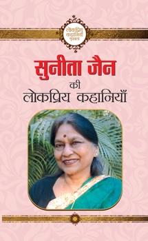 Sunita Jain ki Lokpriya Kahaniyan