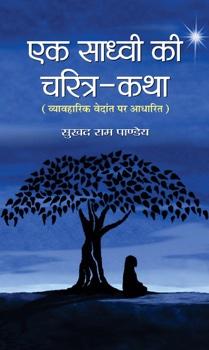 Ek Sadhvi ki Charitra Katha