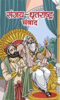 Sanjay-Dhritrashtra Samvad