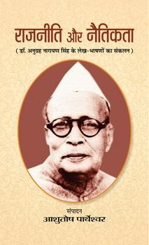 Rajneeti Aur Naitikta
