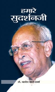 Hamare Sudarshanji